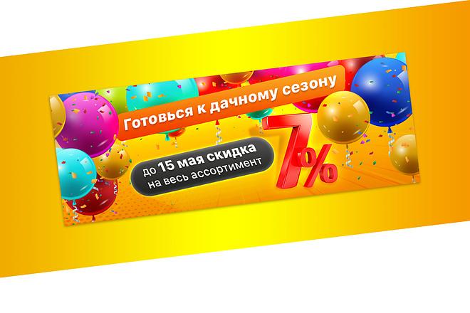 Создам 3 уникальных рекламных баннера 91 - kwork.ru