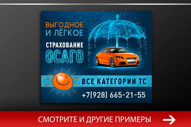 Баннер, который продаст. Креатив для соцсетей и сайтов. Идеи + 79 - kwork.ru