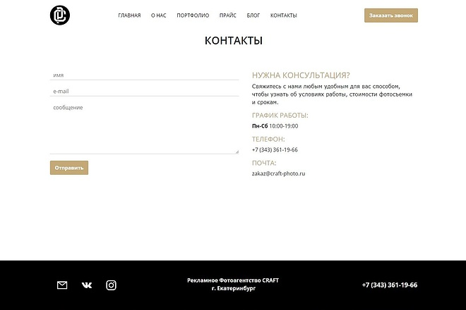 Доделаю html и сss код вашего сайта 9 - kwork.ru