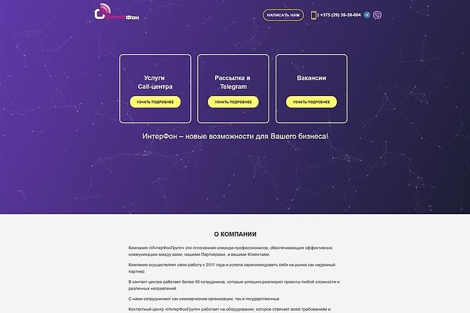 Разработаю дизайн Landing page в PSD 4 - kwork.ru