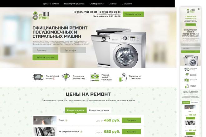 Скопирую любой сайт или шаблон 12 - kwork.ru
