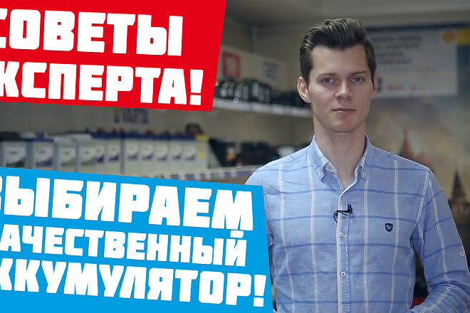 Превью картинка для YouTube 47 - kwork.ru