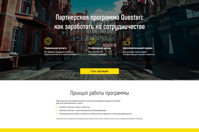 Адаптивная верстка сайта по дизайн макету 1 - kwork.ru