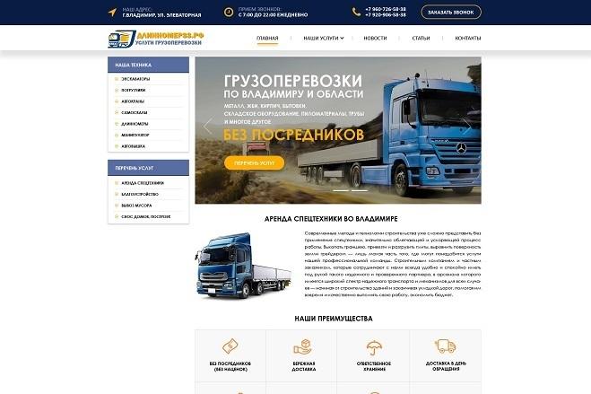 Интеграция верстки или правка на HostCMS 10 - kwork.ru