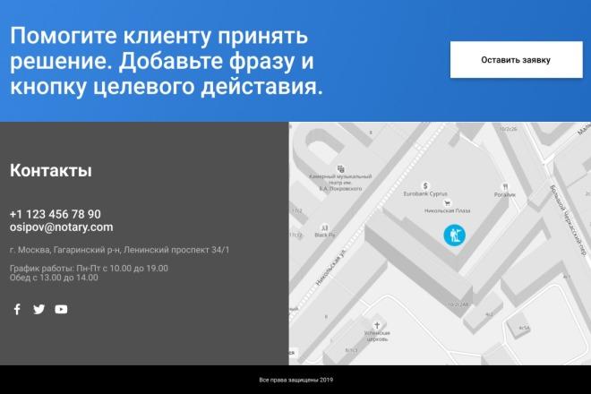 Landing Page с 0 + дизайн 15 - kwork.ru