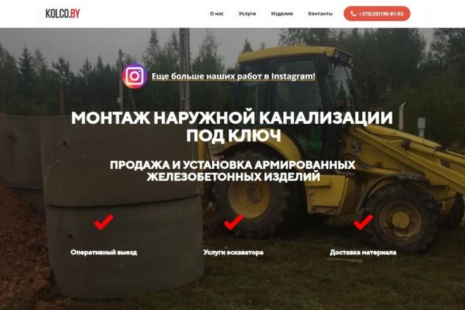 Скопирую одностраничный сайт, лендинг 23 - kwork.ru