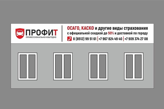 Сделаю статичный баннер 23 - kwork.ru