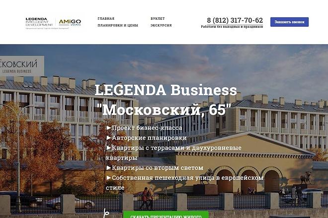 Копирование Landing Page 29 - kwork.ru