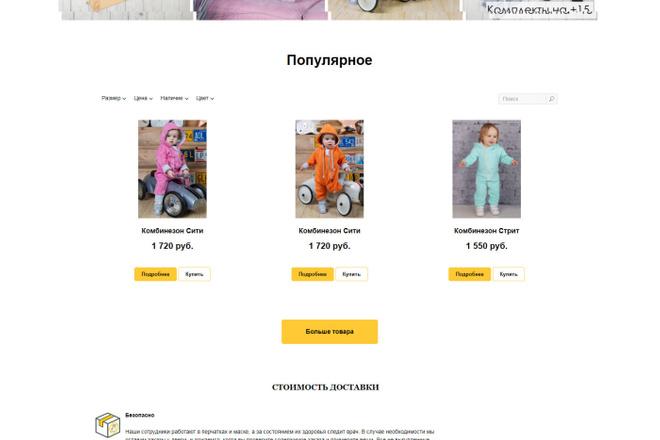 Создам интернет-магазин на Тильда 2 - kwork.ru