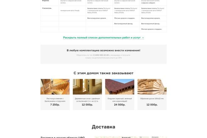 Адаптивная верстка сайта по дизайн макету 4 - kwork.ru