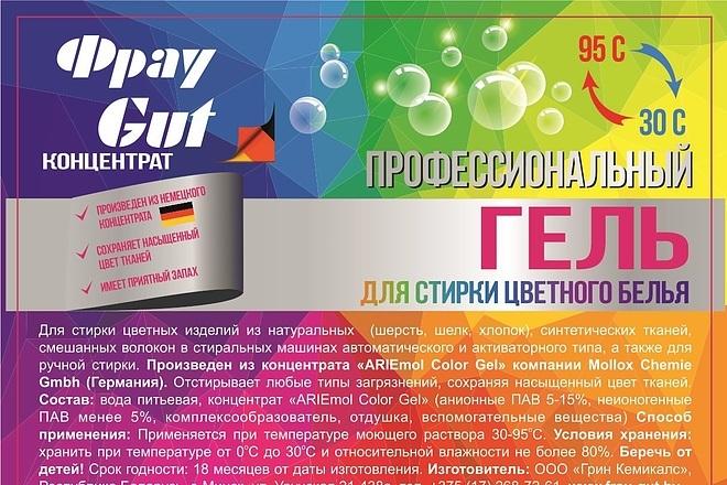 Отрисую в векторное изображение по картинке, рисунку 16 - kwork.ru