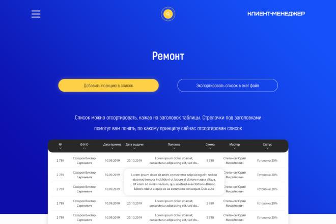 Дизайн для страницы сайта 32 - kwork.ru