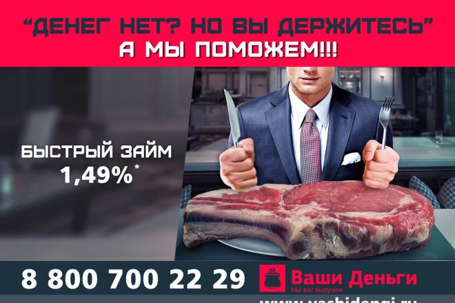 Рекламная листовка 1 - kwork.ru
