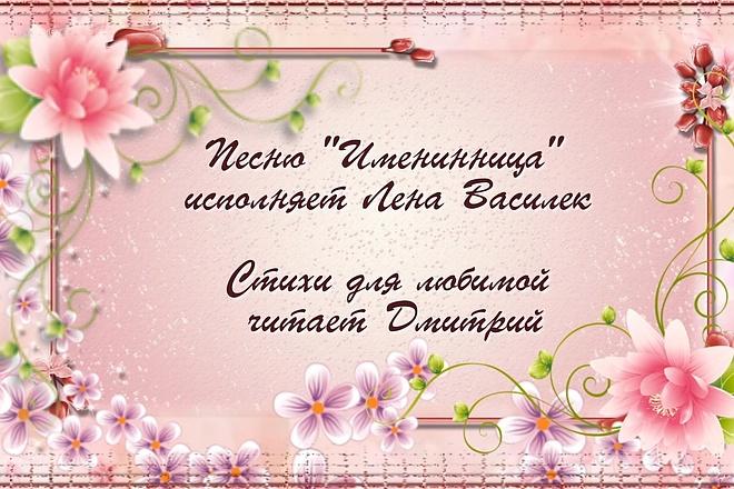 Поздравление девушке с Днем рождения 9 - kwork.ru