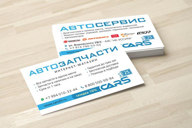 Дизайн визитки с исходниками 85 - kwork.ru