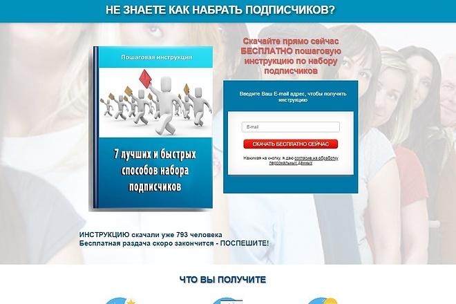 Создам подписную, посадочную страницу 1 - kwork.ru