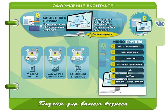Оформлю вашу группу ВКонтакте 54 - kwork.ru