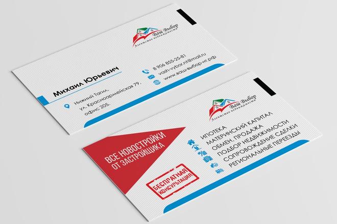 Разработаю красивый, уникальный дизайн визитки в современном стиле 53 - kwork.ru