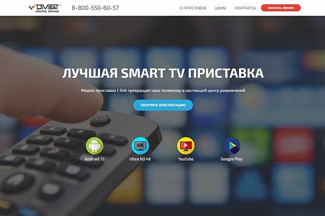 Продающий сайт - Лендинг под ключ, для любых целей 30 - kwork.ru