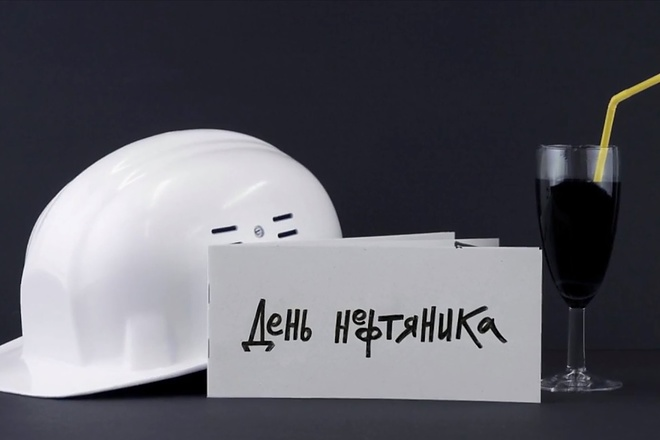 Поздравительный ролик к любому празднику 1 - kwork.ru