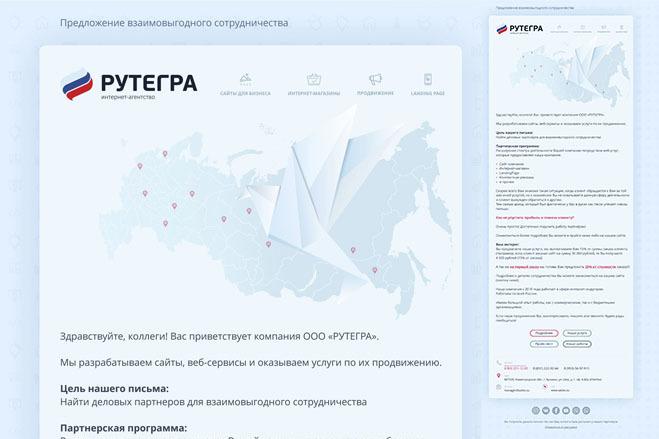 Дизайн и верстка адаптивного html письма для e-mail рассылки 59 - kwork.ru