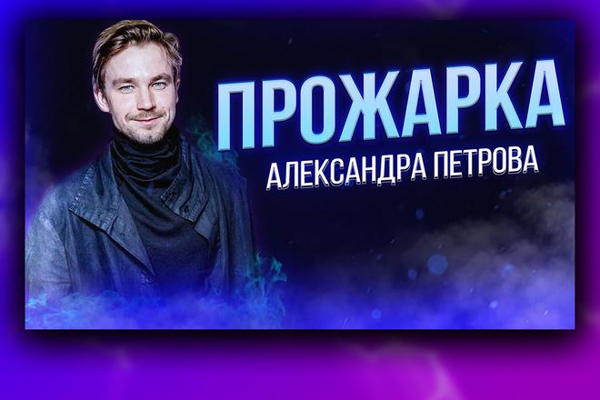 Креативные превью картинки для ваших видео в YouTube 21 - kwork.ru