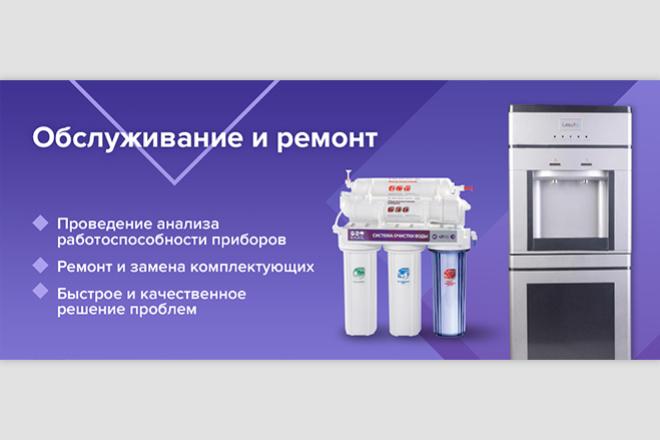 Баннер на сайт 105 - kwork.ru