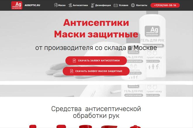 Создам сайт-одностраничник лендинг + 2 подарка 8 - kwork.ru