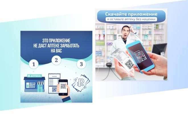 Создам 3 уникальных рекламных баннера 37 - kwork.ru