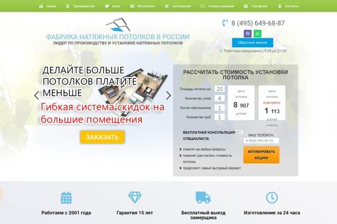 Скопирую Landing Page, Одностраничный сайт 17 - kwork.ru