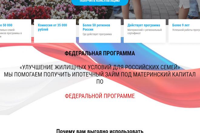 Профессионально и недорого сверстаю любой сайт из PSD макетов 11 - kwork.ru
