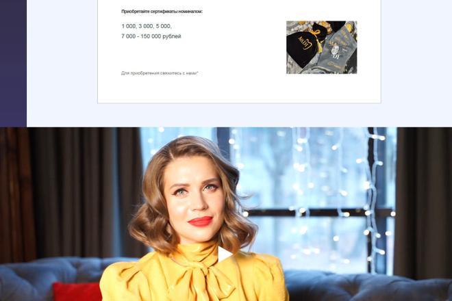 Создание сайта на WordPress 30 - kwork.ru