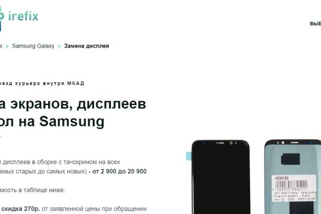 Делаю копии landing page 49 - kwork.ru