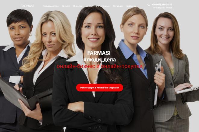Копия сайта, landing page + админка и настройка форм на почту 5 - kwork.ru