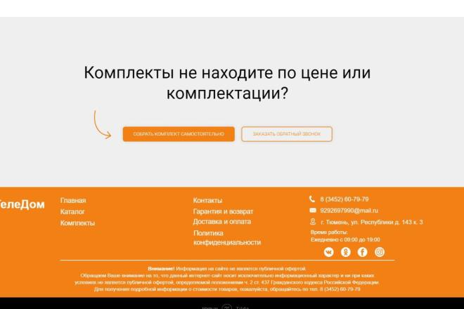 Создаю Лендинг на Тильде под ключ 10 - kwork.ru