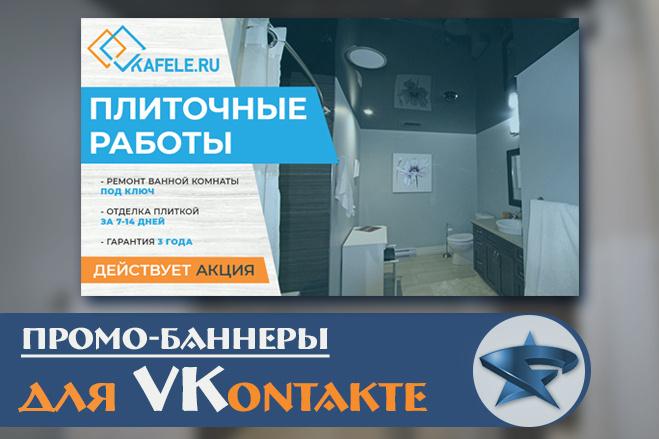 Разработаю 3 promo для рекламы ВКонтакте 3 - kwork.ru