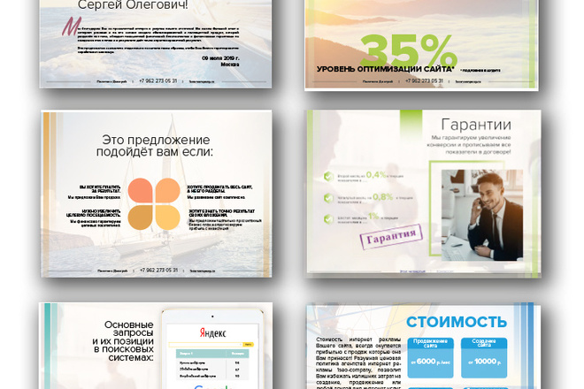 Создание и оформление презентаций 8 - kwork.ru