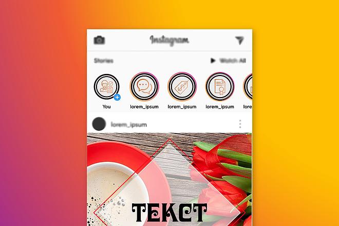 Оформление Instagram профиля 25 - kwork.ru