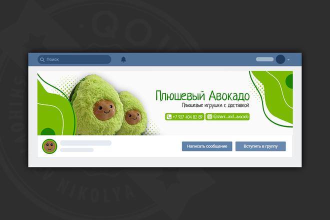 Сделаю оформление Вконтакте для группы 61 - kwork.ru