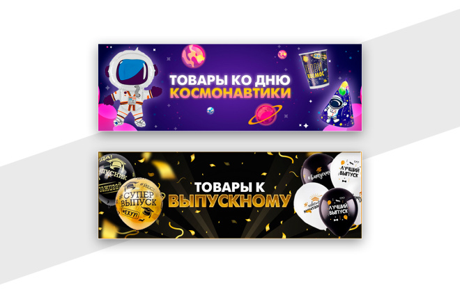 2 баннера для сайта 22 - kwork.ru