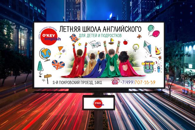 Дизайн наружной рекламы 14 - kwork.ru