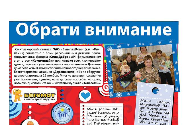 Разработаю рекламный макет для журнала, газеты 7 - kwork.ru