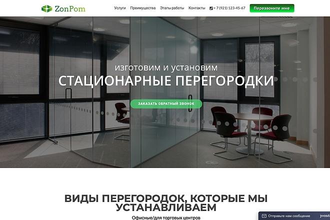 Создание одностраничника на Wordpress 18 - kwork.ru