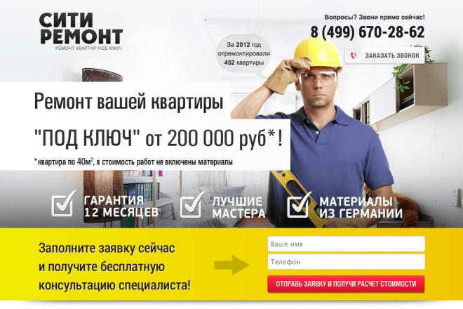 Сделаю лендинг с уникальным дизайном, не копия 4 - kwork.ru