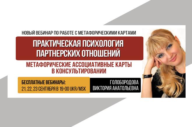 Баннер для соц. сетей и сайтов 2 по цене одного 2 - kwork.ru