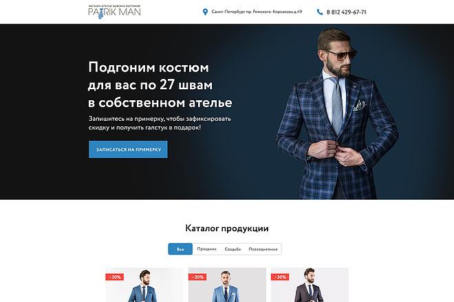 Дизайн Landing Page в PSD 13 - kwork.ru