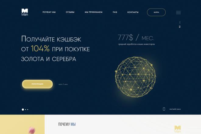 Сверстаю страницу на html + css по PSD макету 2 - kwork.ru