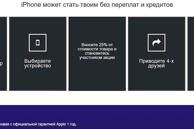 Создам лендинг на вордпресс 52 - kwork.ru