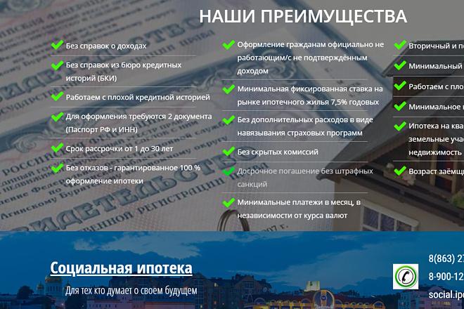 Создам лендинг на вордпресс 51 - kwork.ru