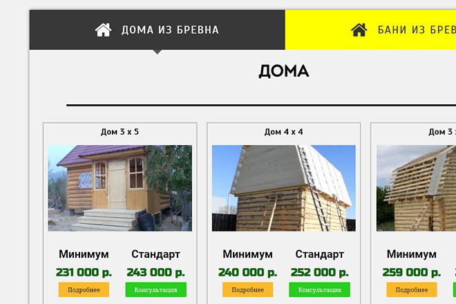 Создам лендинг на вордпресс 50 - kwork.ru